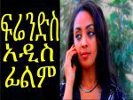 Watch Friends New Ethiopian Movie –  Full 2015