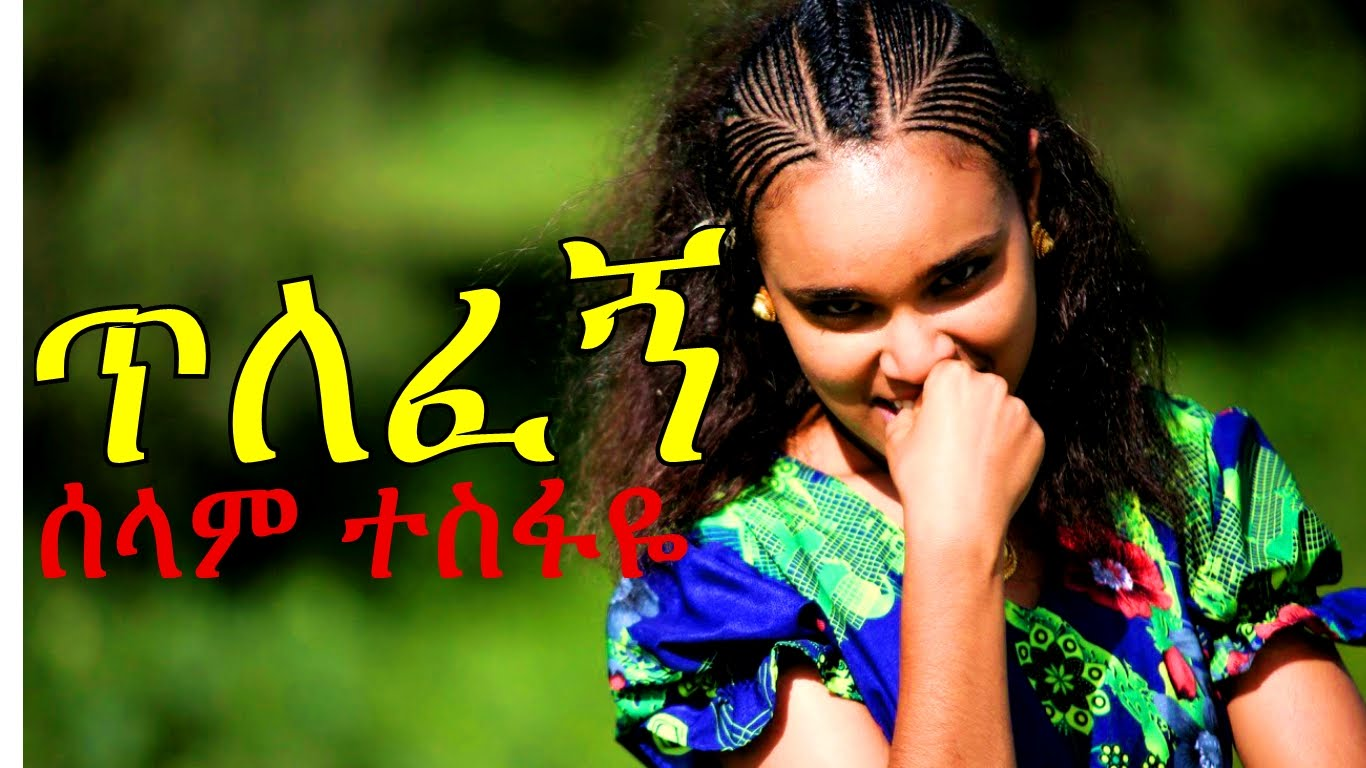 Watch Ethiopian Movie Trailer - Tilefegn 2015 (ጥለፈኝ ሰላም ...
