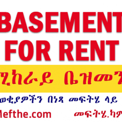 basment-for-rent-mefthe