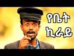 Million Abebe (ዘንዬ አራዳ) – Yebet Kiray | የቤት ኪራይ – New Ethiopian Music 2017 (Official Video)