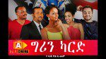 ግሪን ካርድ – Ethiopian Movie – Green Card Trailer 2017