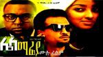 ሌላ ማፊያ – Lela Mafia Ethiopian Movie 2017