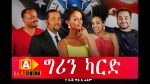 Ethiopian Movie – ግርን ካርድ Green Card Ethiopian movie 2017 ግርን ካርድ
