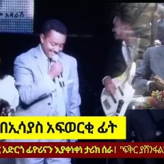 Teddy Afro's Speech and Song at Millennium Hall