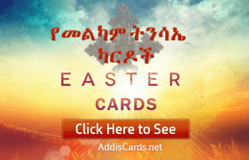 Free ethiopian easter greeting cards easter tinsae amharic easter fasika card m4hsunfo