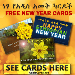Ethiopian New Year Card