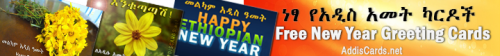 Ethiopian New Year cards free