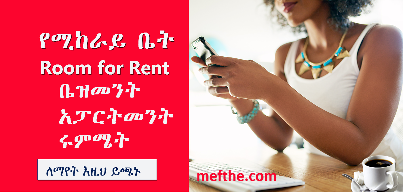 Rooms To Rent at a Reasonable Price