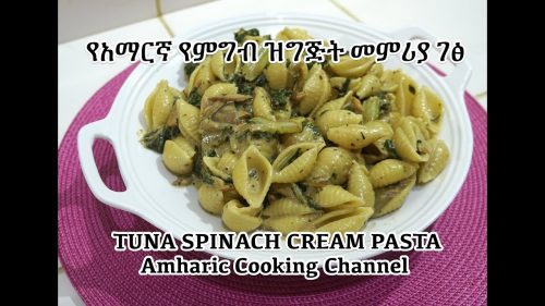 Watch tuna spinach cream watch tuna spinach cream pasta recipe amharic forumfinder Images