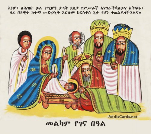 Christmas Card Images Free.Free Ethiopian Christmas Cards ነፃ የገና በዓል ካርዶች