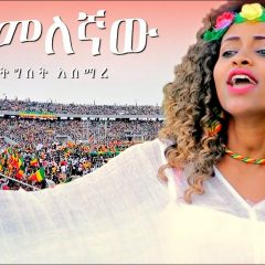 Tigist Asmare – Amelegnaw | አመለኛው – New Ethiopian Music Dedicated to Dr Abiy Ahmed