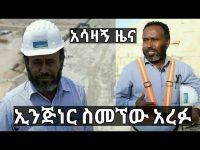 Ethiopian Nile Dam Engineer Simegnew Bekele Found Dead in His Car - VIDEO
