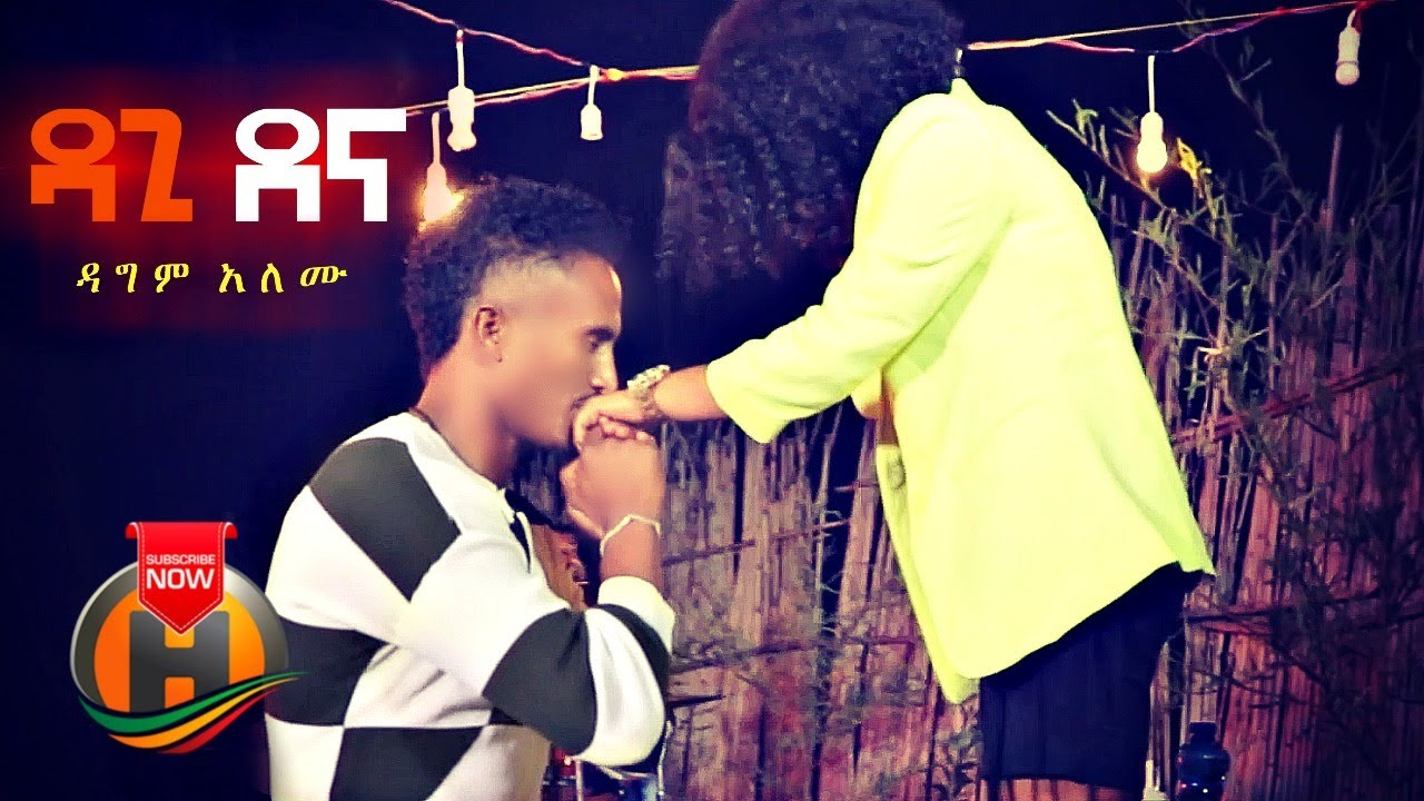Dagi - Dehna | ደና - New Ethiopian Music 2020 (Official Video)