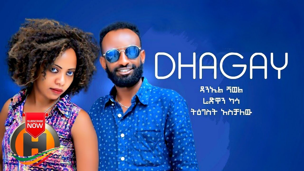 Daniel Shawel, Tigist Aschalew & Redwan Kaso - DHAGAY - New Ethiopian Music 2020 (Official Video)