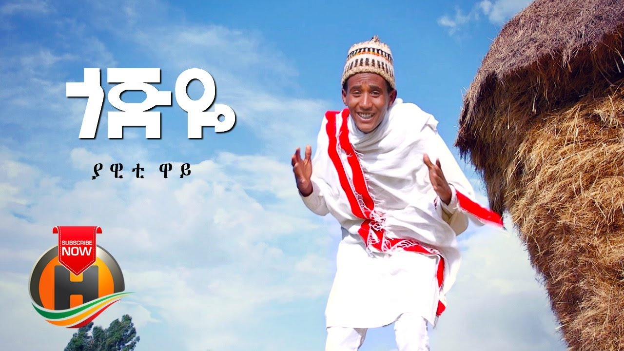 Yawiti Way - Gojeye | ጎጅዬ - New Ethiopian Music 2020 (Official Video)