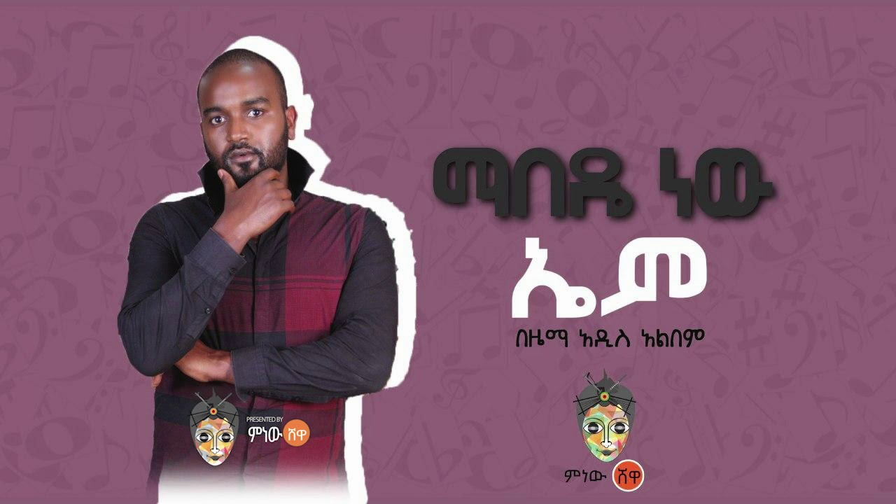 Ethiopian Music : EM (Mabede New) ኤም (ማበዴ ነው) - New Ethiopian Music 2020(Official Video)